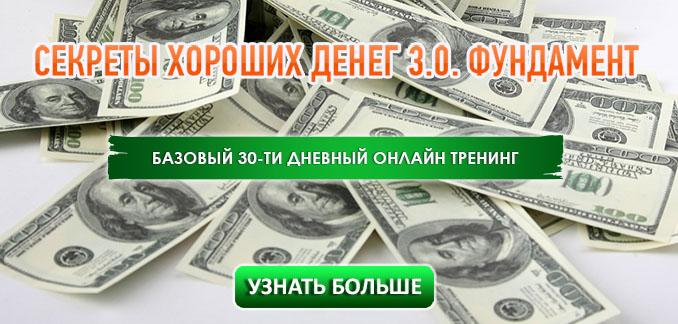Бесплатный практикум. Пошаговое руководство, что делать, когда сложный период в жизни и кризис с деньгами!