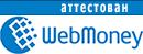 Аттестован WebMone