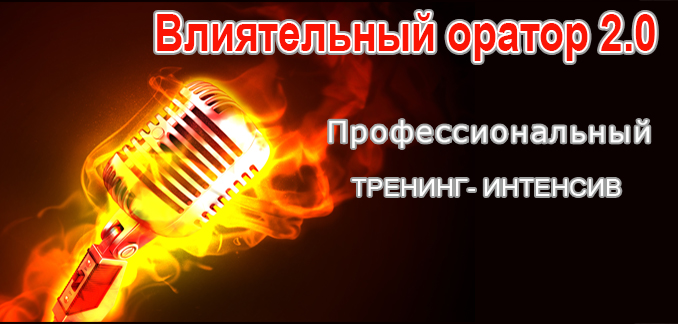 tr-orator-2-0