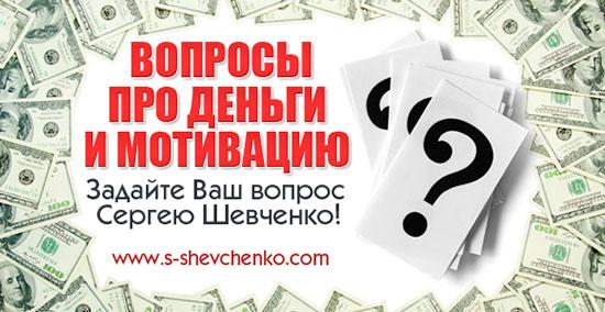 """""""Отвечаю на вопросы!"""" Сергей Шевченко"""