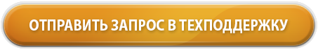 zapros-tehpodderjka