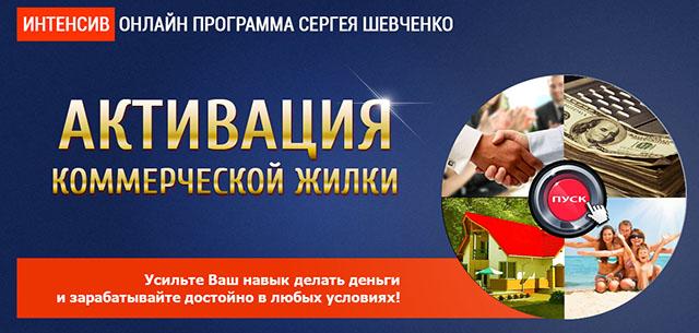 Тренинг Активация коммерческой жилки Сергея Шевченко
