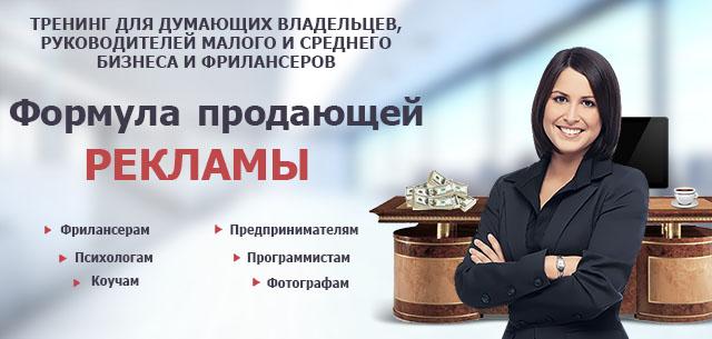 Формула продающей рекламы от Сергея Шевченко