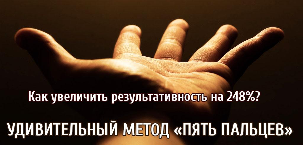 metod-5-palcev