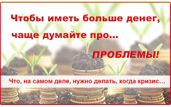 Чтобы иметь больше денег, чаще думайте про… проблемы!