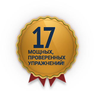 17-uprajnenij