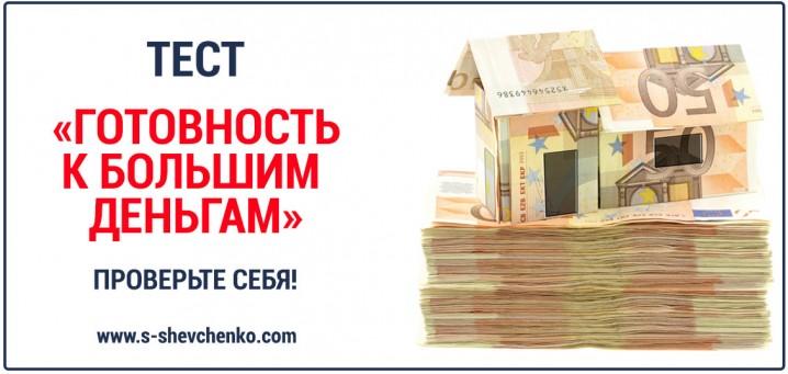 test-gotovnostj-k-boljshim-denjgam6