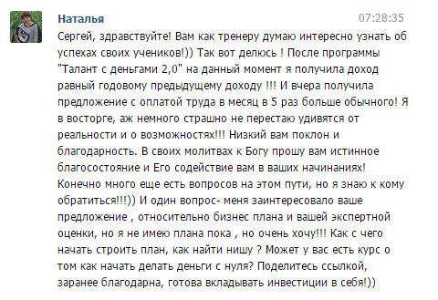 Наталья Зуева о результатах работы с Сергеем Шевченко