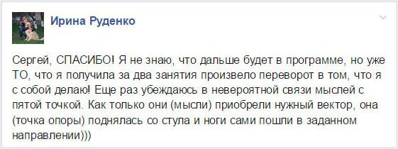 rudenko-ira-facebook