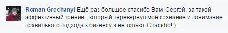 Роман Гречаный о тренинге Сергея Шевченко