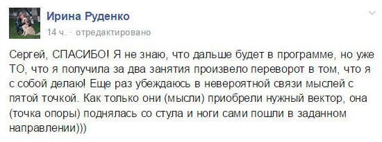 Отзыв Ирины Руденко