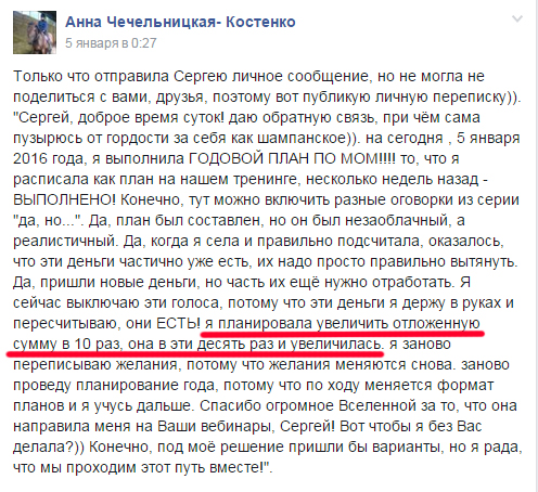 Отзыв Анны Чечельницкой о тренинге Сергея Шевченко Талант с деньгами