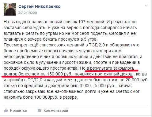 Отзыв Николаенко Сергея о тренинге Сергея Шевченко Талант с деньгами