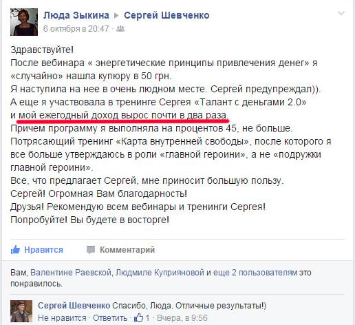 Отзыв Людмилы Зыкиной о тренинге Сергея Шевченко Талант с деньгами