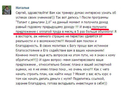 Отзыв Натальи Зуевой о тренинге Сергея Шевченко Талант с деньгами