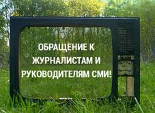 Обращение к журналистам и руководителям СМИ Сергея Шевченко
