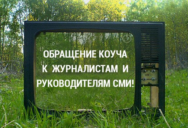 Обращение к журналистам и руководителям СМИ.