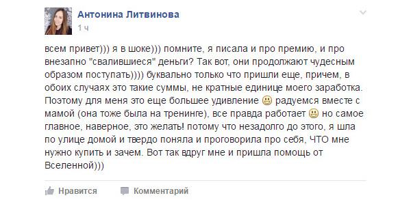 Отзыв Антонины Литвиновой
