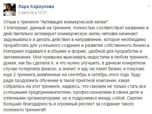 Отзыв Лары Карауловой о тренинге Шевченка