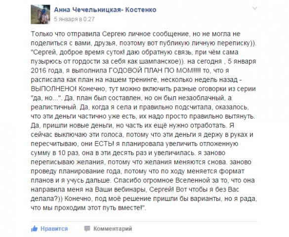 Анна Чечельницкая-Костенко о результатах работы с Сергеем Шевченко