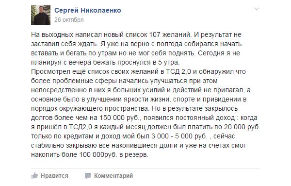 Отзыв Николаенко Сергея о тренинге Шевченко Сергея
