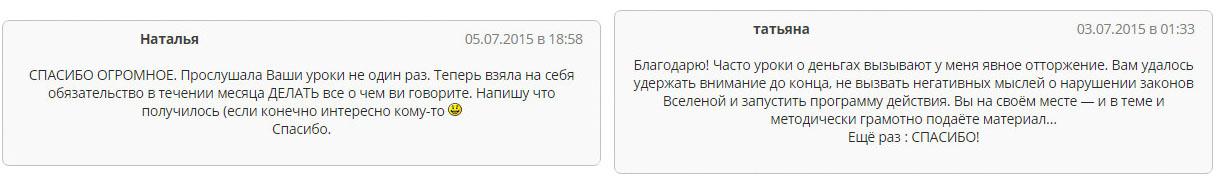 otzyv-4zpravila