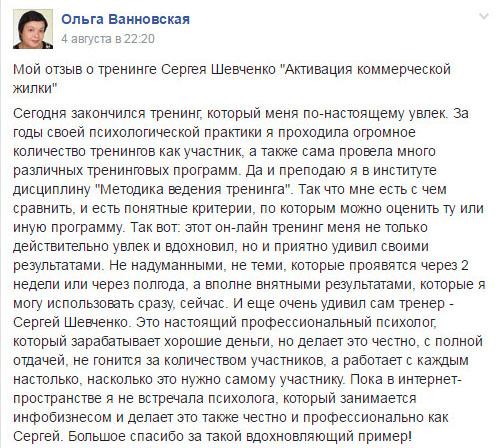 Отзыв Вановской о тренинге Шевченка АКЖ