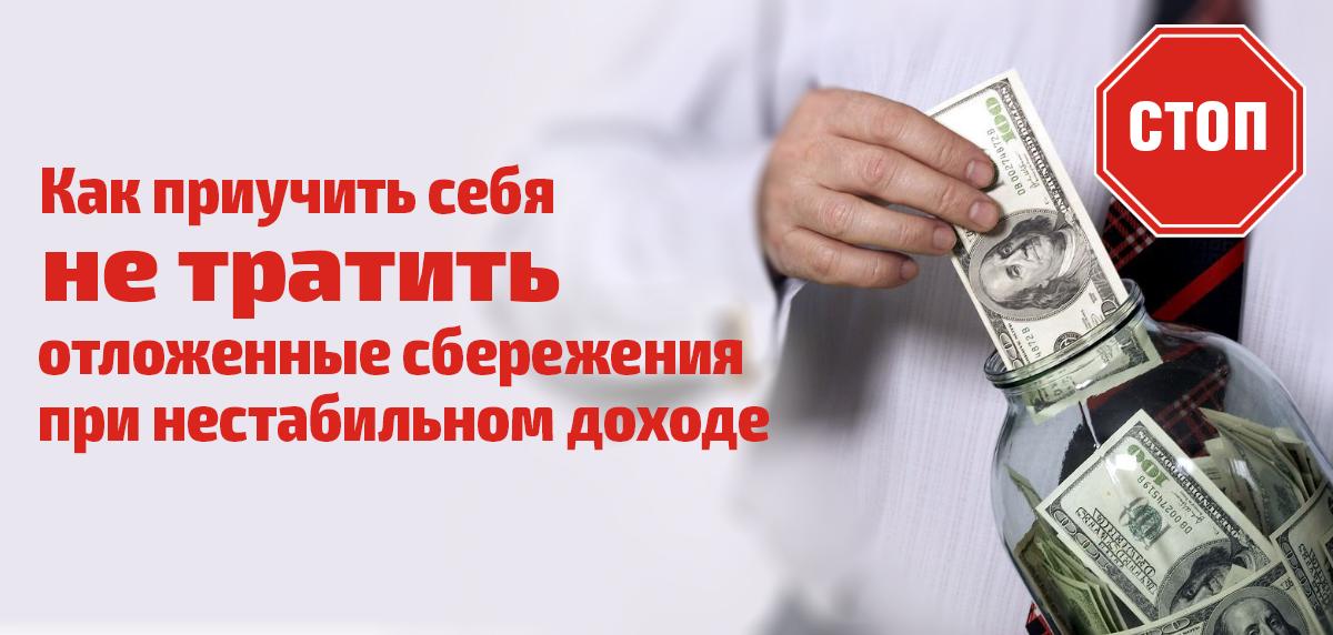 Как приучить себя не тратить отложенные сбережения при нестабильном доходе