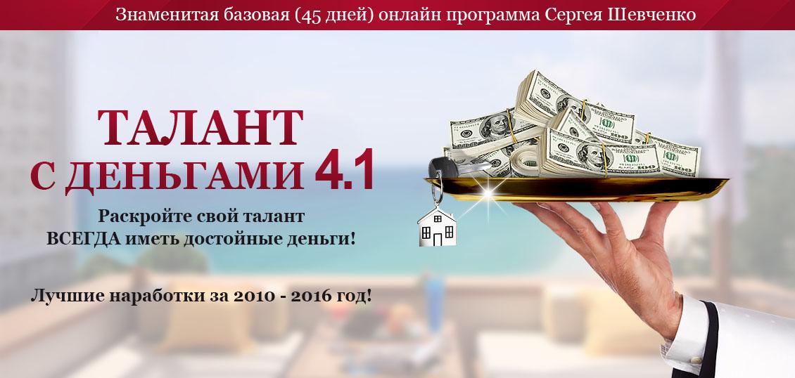 talant4-1