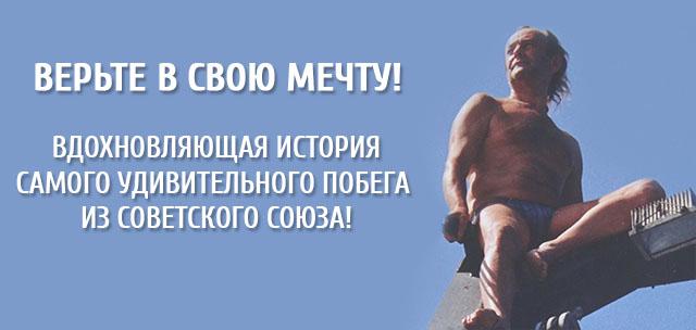 kurilov-mechta