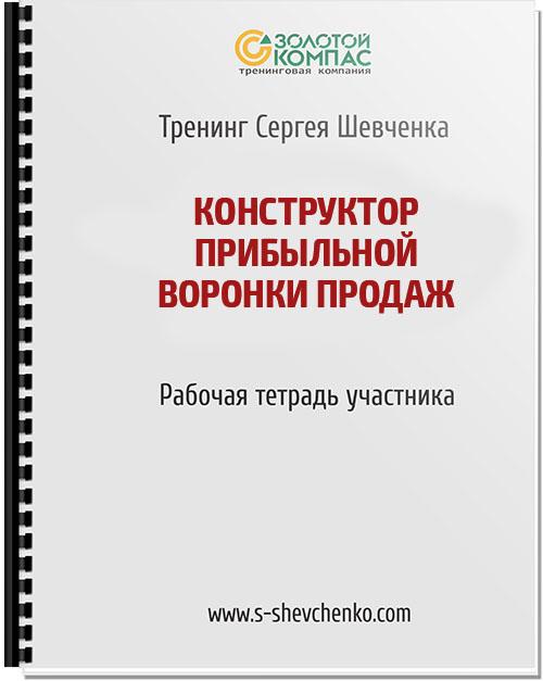tetradj-treninga-kpvp