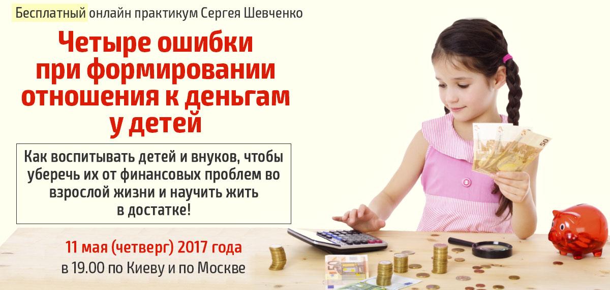 Четыре ошибки при формировании отношения к деньгам у детей