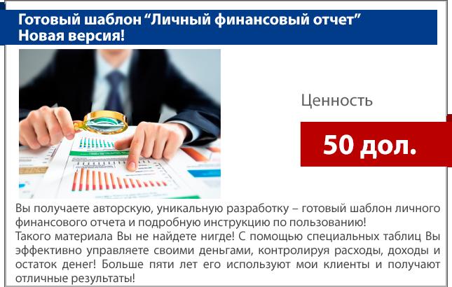 Бонус. Финансовый отчет