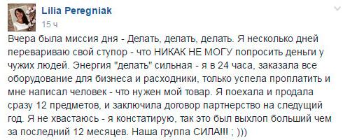 Отзыв Пережняк Лилии о тренинге Шевченко Сергея