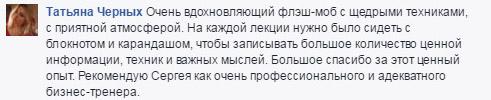 Отзыв Татьяны Черных о флешмобе с Сергеем Шевченко