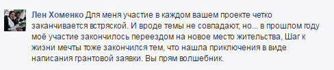 Отзыв Хоменко Лены о работе с тренером Шевченко Сергеем