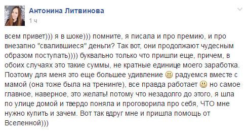 Отзыв Антонины Литвиновой о результатах тренинга Сергея Шевченко
