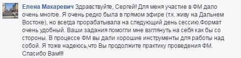 Отзыв Елены Макаревич о флешмобе с Сергеем Шевченко