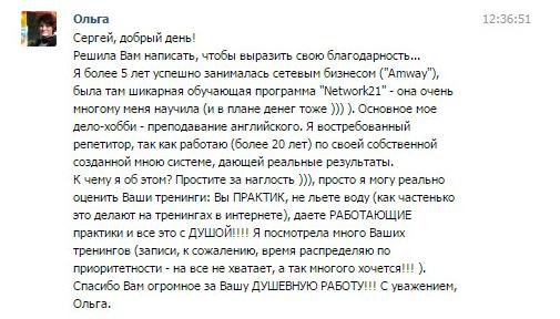 Ольга о работе Сергея Шевченко