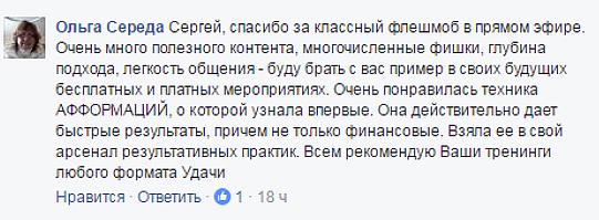 Ольга Середа о флешмобе с Сергеем Шевченко