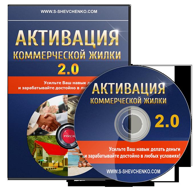 Активация коммерческой жилки 2.0