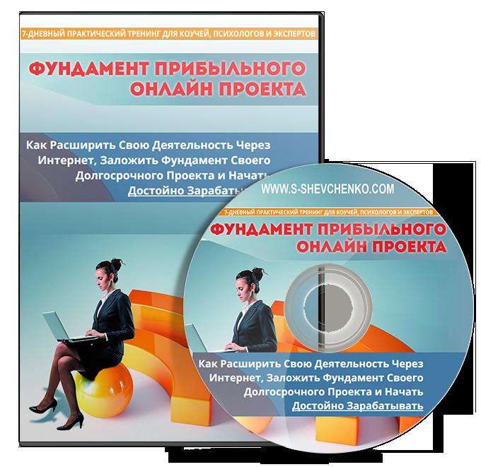 Фундамент прибыльного онлайн проекта