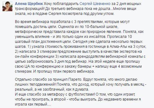 Отзыв. Алена Щербюк о флешмобе с Сергеем Шевченко