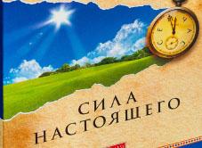 """Еженедельная рубрика """"Книга вдохновения и результата"""""""