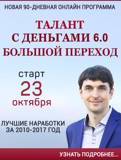 Тренинг Сергея Шевченко Талант с деньгами 6.0 Большой переход