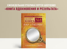 Книга номер 1 про счастье. Практическое руководство по обретению счастья