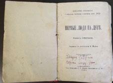 Книга 1903 года от моей бабушки...