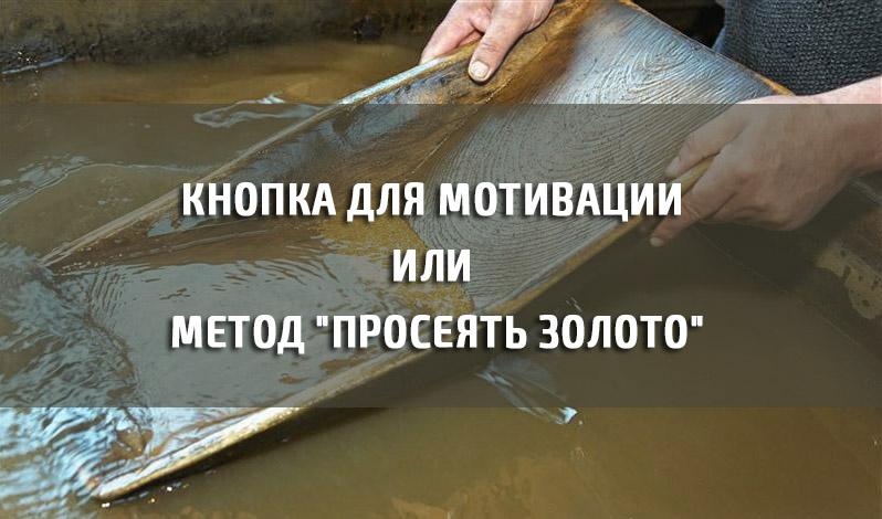 """Кнопка для мотивации или метод """"Просеять золото"""""""