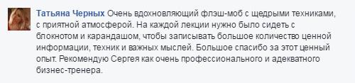 Отзыв Татьяны Черных Лилии о тренинге Шевченко Сергея