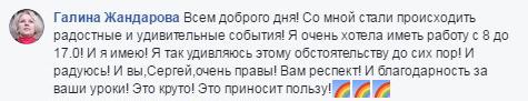 Отзыв Галины Жандаровой с благодарностью Сергею Шевченко